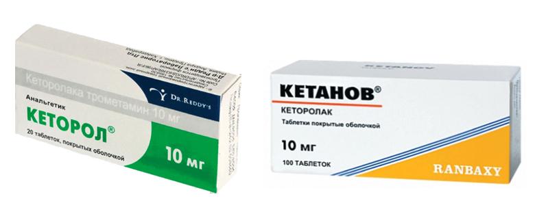Кеторол или Кетанов
